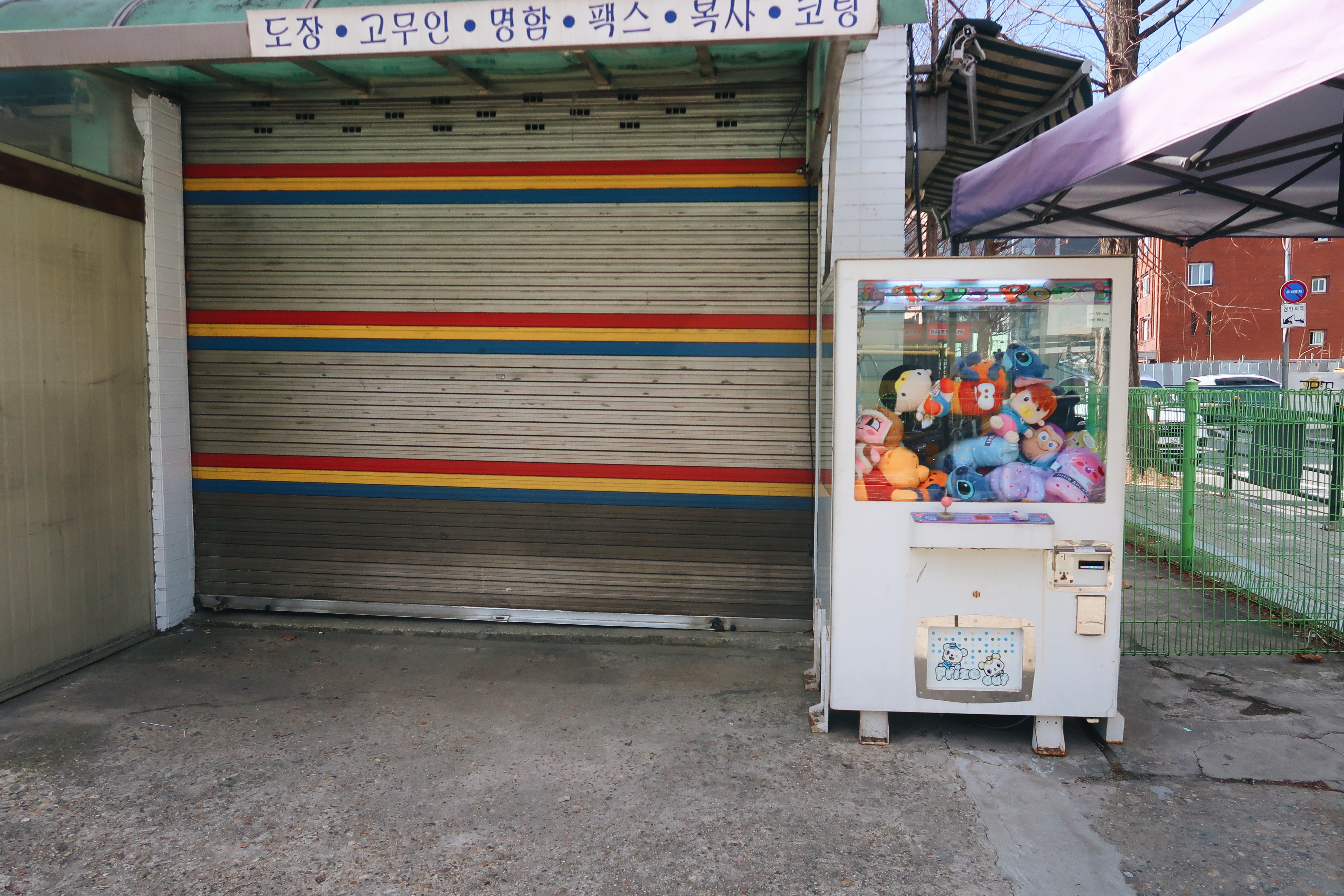 Machine with toys for you to try to win (Seoul)